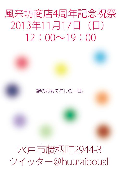 祝祭2013