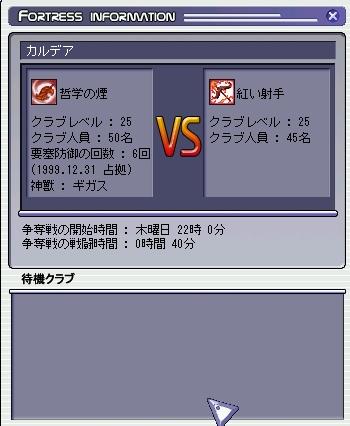 yousai戦