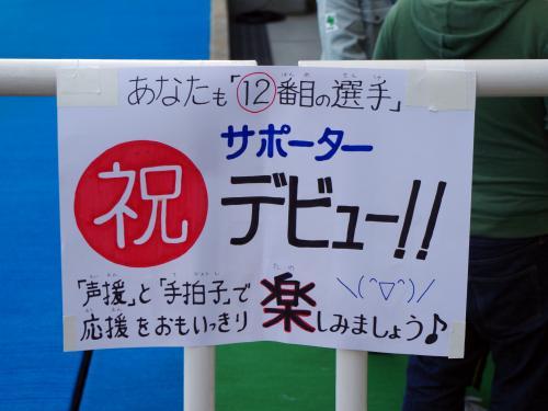 0428松本戦D30