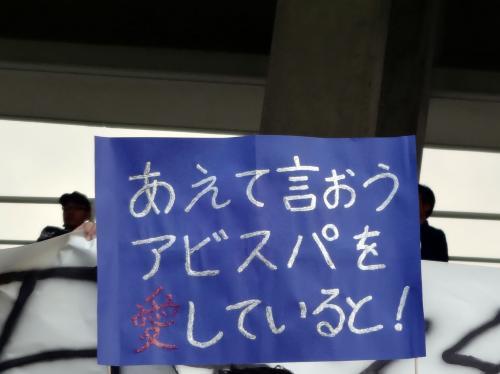 20131020鳥取戦F