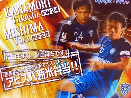 20131020鳥取戦J