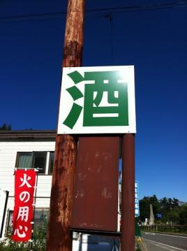 20130917信越五高原ロングライド試走酒看板