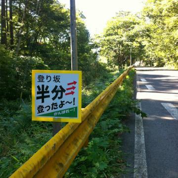 20130929信越五高原ロングライド2013看板