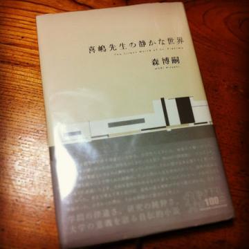 20131003喜嶋先生の静かな世界