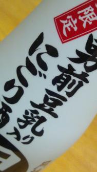 画像③(豆乳入り)