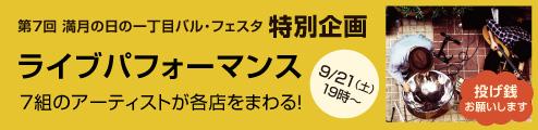 バル・ライブ.jpg