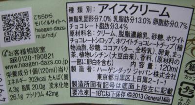 ミニカップ抹茶トリュフ(抹茶&ホワイトチョコレート)