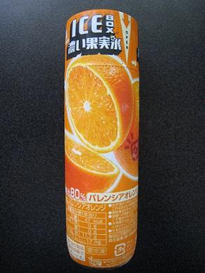 アイスボックス濃い果実氷バレンシアオレンジ