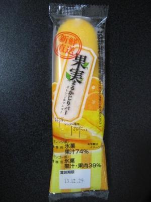 果実まるかじりバーオレンジ&マンゴー