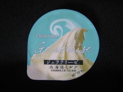 ジェラテリーゼ北海道ミルク