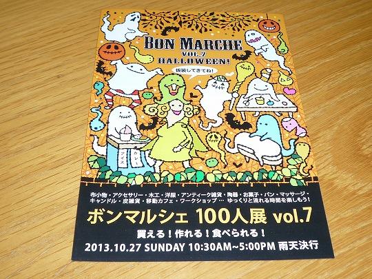 20131017-1.jpg