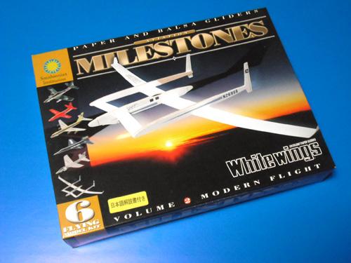 マイルストーン2。表