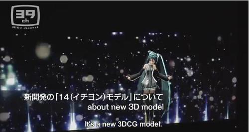【14(イチヨン)モデル】 クリプトン開発の新技術で撮影!「BUMP OF CHICKEN×初音ミク」PVで共演だってよ!(プロデュースA4A東市 歌声制作livetune)