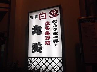 阪急伊丹19