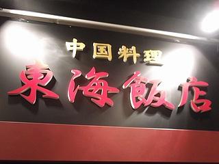東海飯店01
