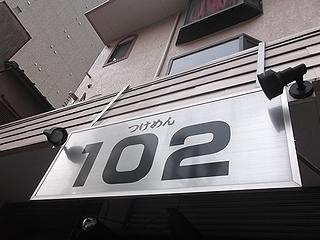 つけめん102_01