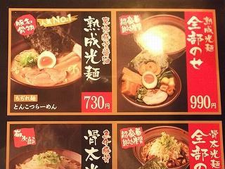 光麺ライオン02