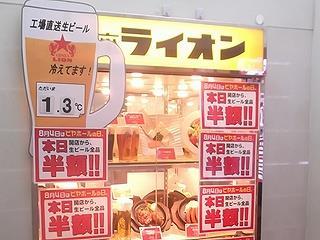 光麺ライオン06