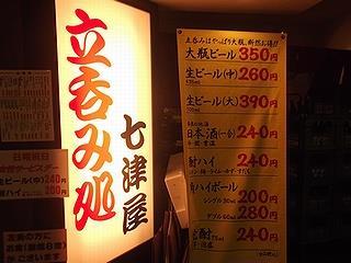 七津屋01