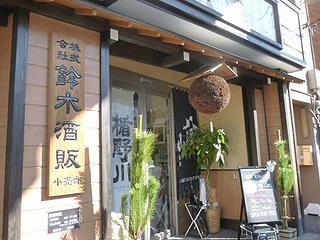 鈴木酒販01