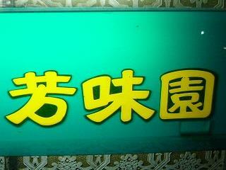 芳味園01