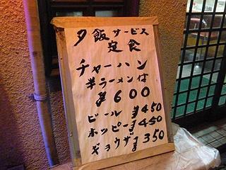 芳味園02