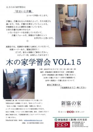 木の家学習会VOL15