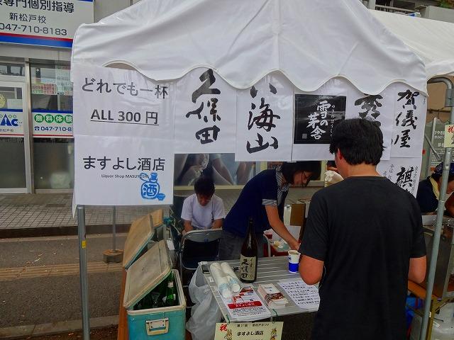 新松戸祭り2013 (13)