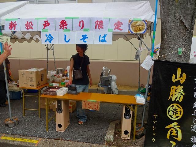 新松戸祭り2013 (50)
