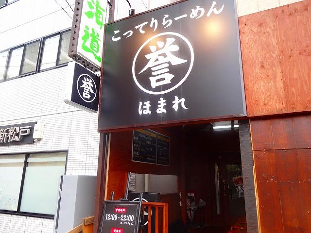 誉新松戸3 (1)