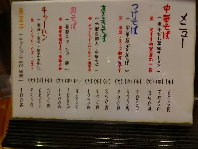 まるき5 (2)