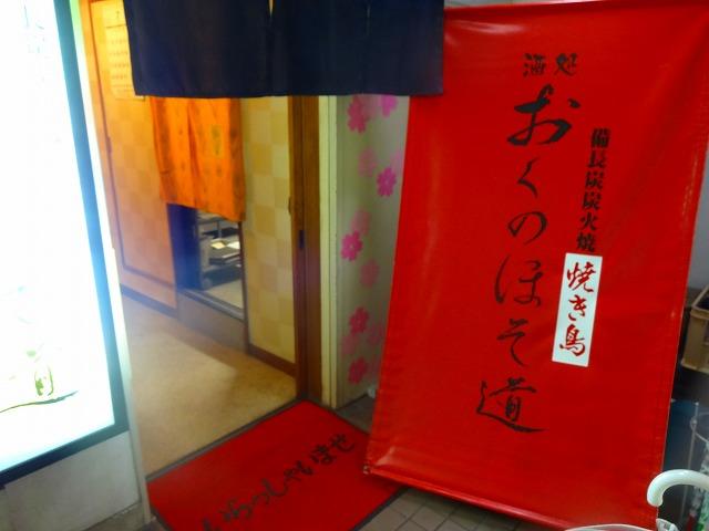おくのほそ道2 (1)