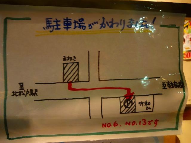 まねき4 (2)
