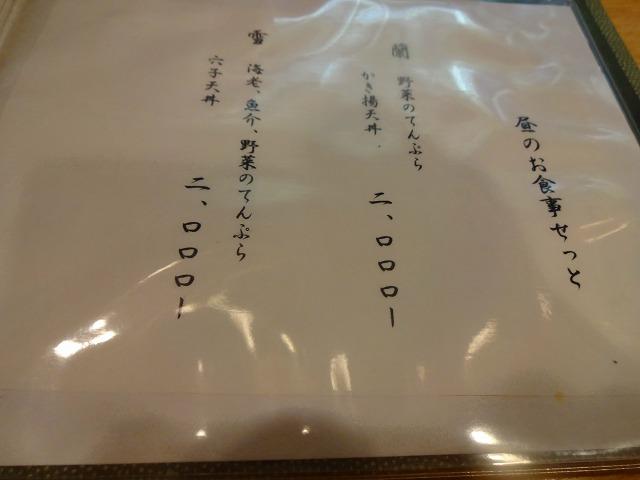 黒川 (3)