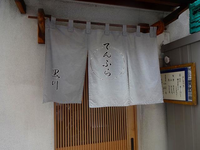 黒川 (1)