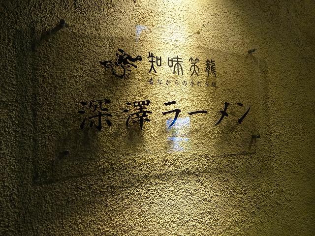 深澤らーめん2 (1)