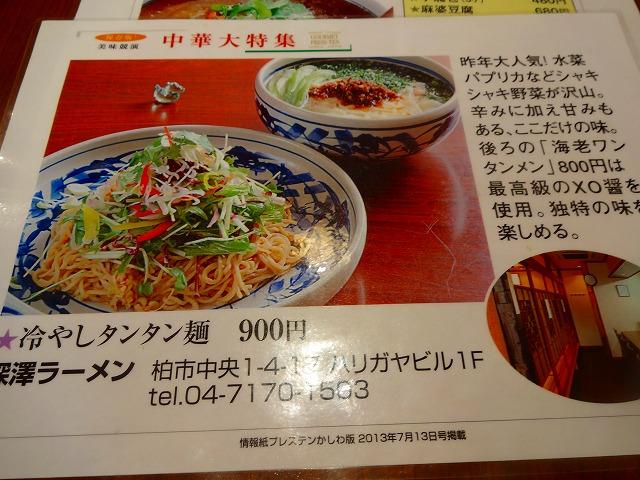 深澤らーめん2 (2)