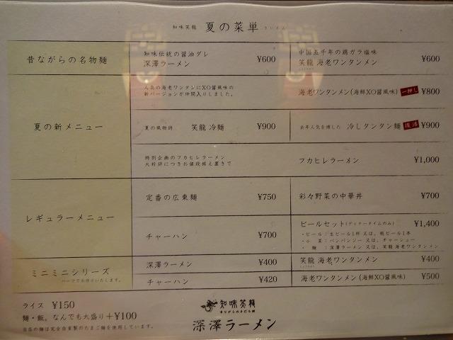 深澤らーめん2 (3)