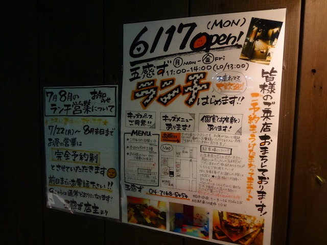 五感ず3 (1)