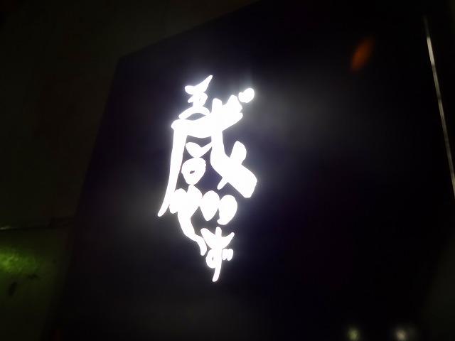 五感ず3 (2)