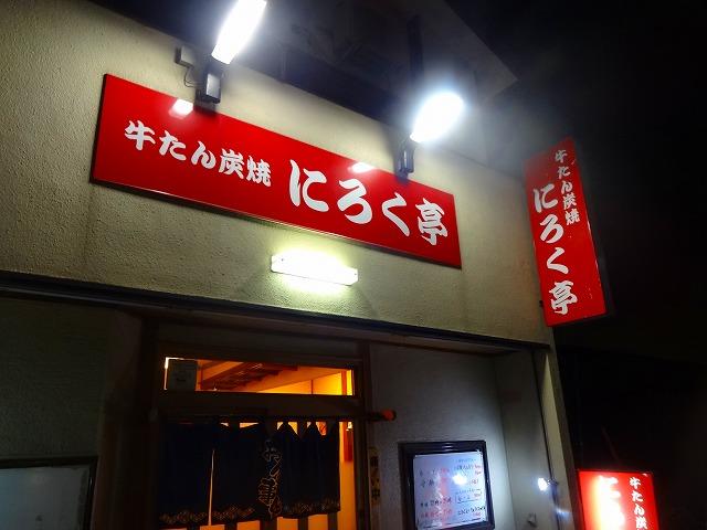 にろく亭 (1)