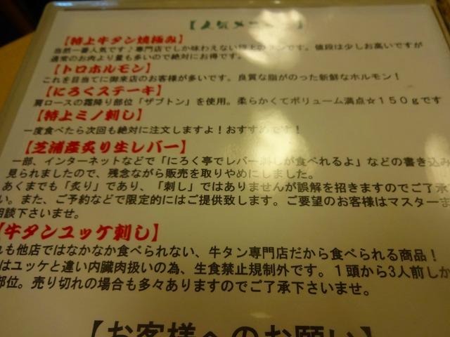 にろく亭 (3)
