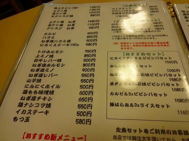にろく亭 (4)