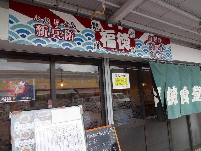 福徳2 (1)