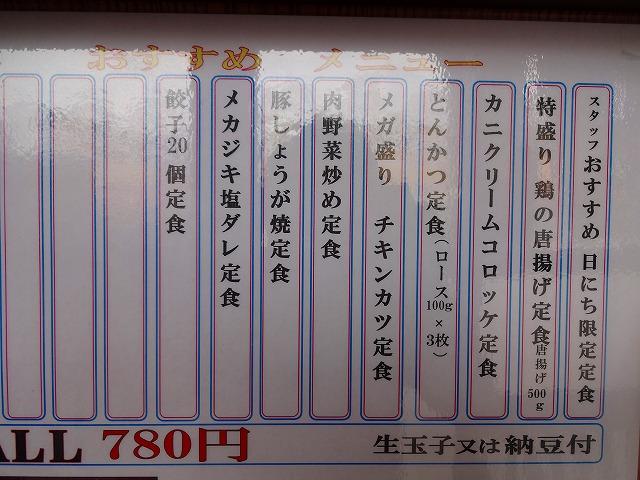 福徳2 (5)