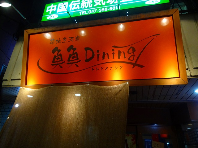 魚魚ダイニング4 (1)