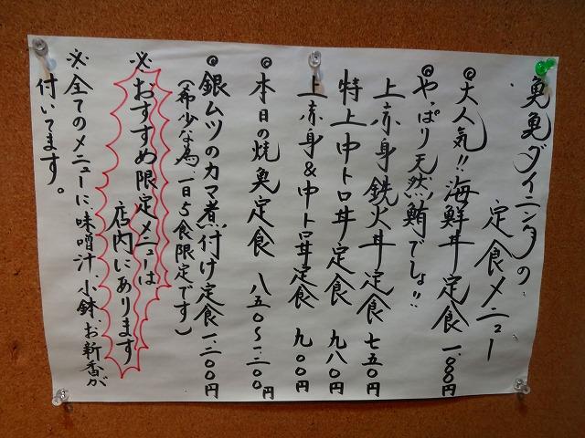 魚魚ダイニング4 (2)