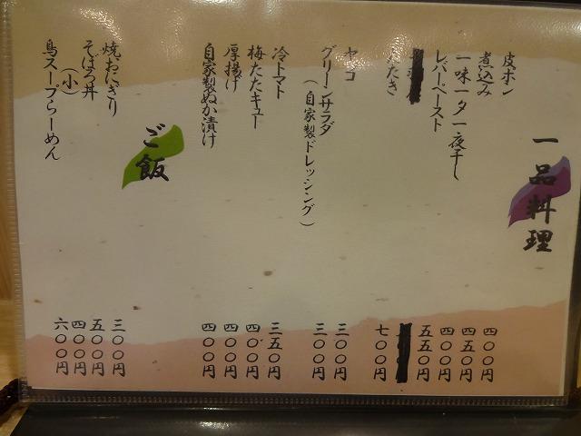 鳥すけ (4)