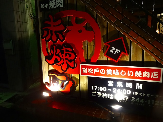 赤煉瓦 (1)