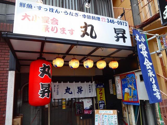 丸昇3 (1)